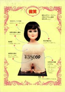 orient-industry-love-doll-1977-hohoemi